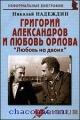 Григорий Александров и Любовь Орлова. Любовь на двоих